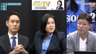 [시사타파TV 정치제법일세] Episode2 '심리' …