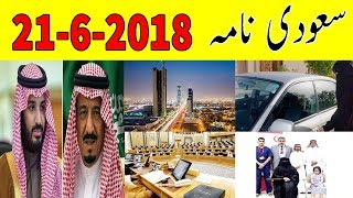 21 6 2018 News | Saudi Arabia | Urdu News | Hindi News Today | Jumbo TV