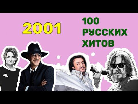 100 русских хитов 2001 года🎵🔝 🎵