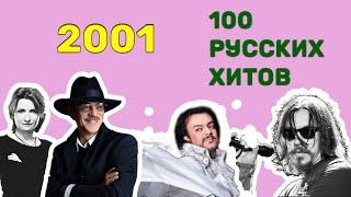 Скачать 100 русских хитов 2001 года
