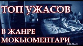 ТОП ЛУЧШИХ ФИЛЬМОВ УЖАСОВ В ЖАНРЕ МОКЬЮМЕНТАРИ