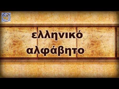 ελληνικό αλφάβητο - παιδικά τραγούδια - Greek alphabet song