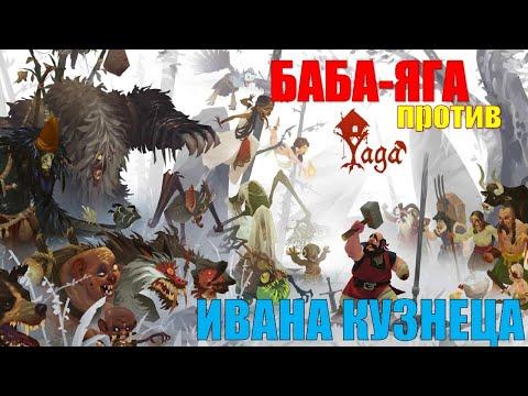 Yaga! Про Ивана кузнеца, батюшку царя, Бабу-Ягу и Лихо злобное!