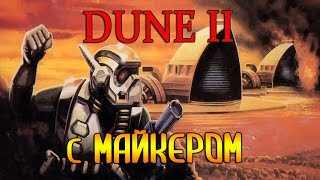 DUNE 2 The Battle For Arrakis с Майкером