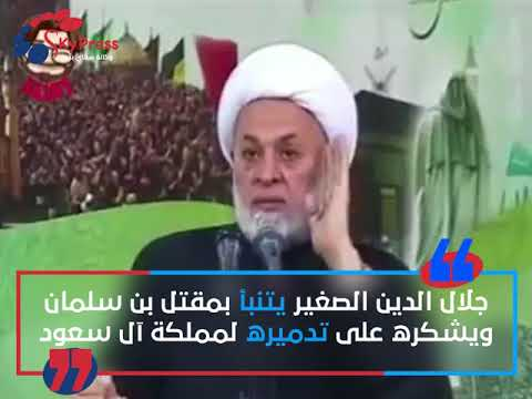 جلال الدين الصغير يتنبأ بمقتل بن سلمان ويشكره على تدميره لمملكة آل سعود