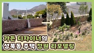 재벌집만 한다는 정원 인테리어?! 성북동 주택 정원 시…