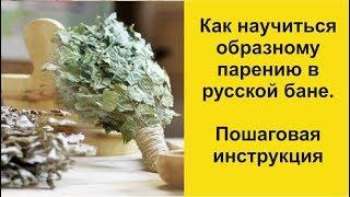 Как научиться образному парению в русской бане.