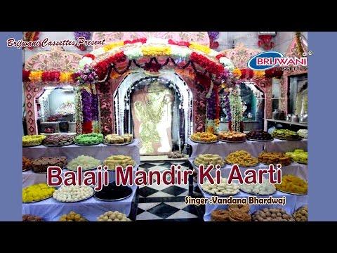 Balaji Mandir Ki Aarti | बालाजी मन्दिर की आरती । मेहंदीपुर बालाजी