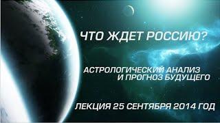 Что ждет Россию? 2015 г. Прогноз о новом мироустройстве.(, 2014-12-09T07:43:40.000Z)