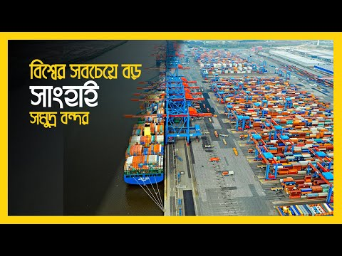 সাংহাই গভীর সমুদ্র বন্দর | Shanghai Deep Water Port, Worlds