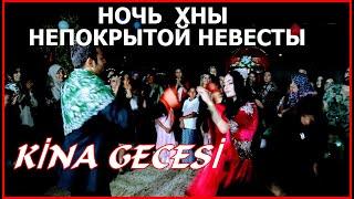 """Какая свадьба в деревне/""""Открытая"""" невеста//Красивый  ритуал с хной/Хоровод подружек невесты /Турция"""
