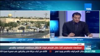 عاجل l أخبار TeN - أستشهاد فلسطيني ثالث خلال اقتحام قوات الاحتلال مستشفي المقاصد بالقدس