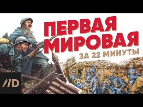 Первая мировая война за 22 минуты