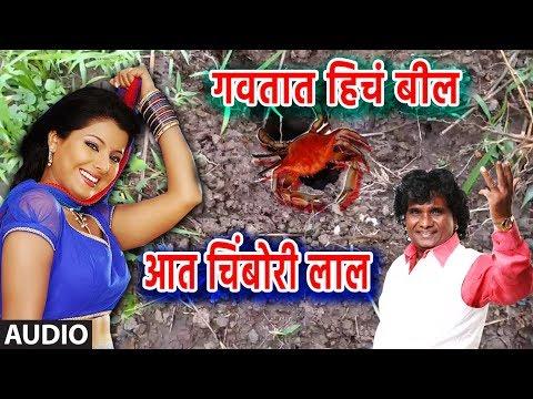 गवतात हीचं बीळ आत चिंबोरी लाल- कोळीगीत | aat chimbori laal - Koligeet | Milind Shinde