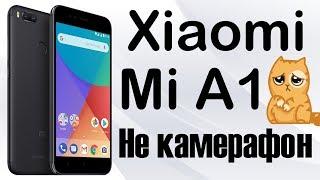 Xiaomi Mi A1 4-64Gb Black полный обзор