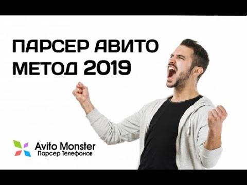 Парсер Авито - Новый Алгоритм 2019 года