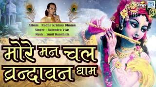 Radha Krishna Bhajan - More Mann Chal Vrindavan Dham   Rajendra Vyas   FULL Audio   Hindi Song