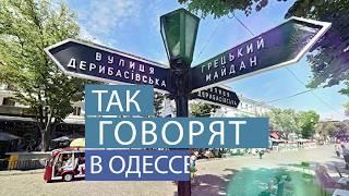 ТОП-50 самых смешных одесских фраз и выражений! Услышано в Одессе!