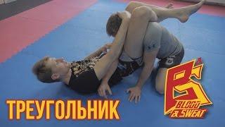 Удушающий прием треугольник. Советы чемпиона М-1 Александра Волкова