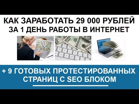 заработок в интернете от 60000 рублей