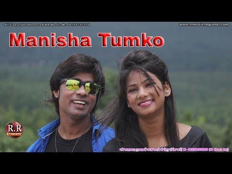HD NEW NAGPURI SONG VIDEO | Manisha Tumko | मनीषा तुमको | RR MUSIC