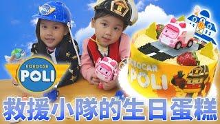 波力救援小隊一起過生日囉! 上面還有安寶的車子是在85度C找到的 波力跟羅伊的裝備 還有安寶公仔玩偶機器人 POLI 合金車玩具 波力救援小英雄玩具開箱Sunny Yummy TOYs thumbnail