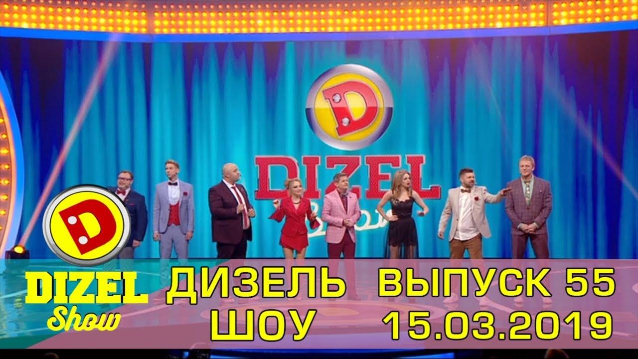 Дизель шоу 2019 - новый выпуск 55 от 15.03 | смотреть приколы с новым годом