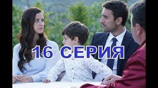 ТЫ РАССКАЖИ КАРАДЕНИЗ описание 16 серии 1 фрагмент русская озвучка