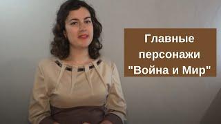 """Главные персонажи """"Война и Мир"""" Л.Н. Толстого, краткая характеристика героев"""