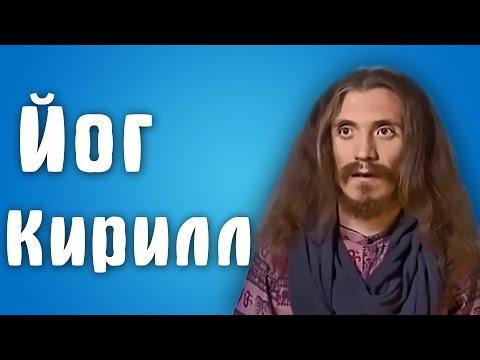 Обзор Половинки - Йог Кирилл