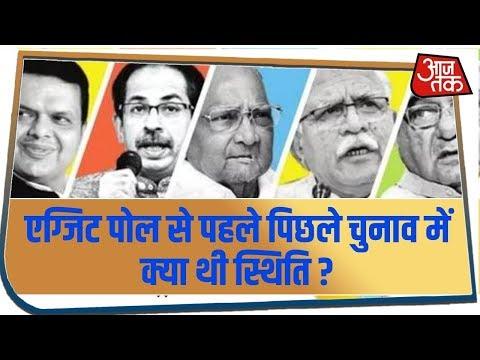 Maharashtra-Haryana 2019 के Exit Polls से पहले जानिए पिछले चुनावों में क्या थी स्थिति