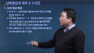 광복과 대한민국 정부의 ᄉ…