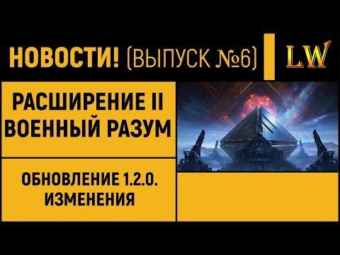 DESTINY 2   Новости 12.04.18   Анонс Расширения II, Обновление 1.2.0. thumbnail