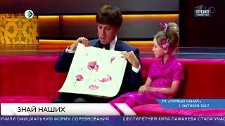 Юная сыктывкарка стала участницей шоу «Лучше всех» на Первом канале
