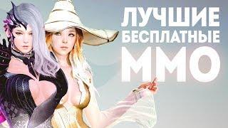 Лучшие бесплатные MMO | ТОП 10 крутых многопользовательских игр в которые можно играть бесплатно!