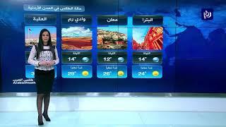النشرة الجوية الأردنية من رؤيا 14-5-2018