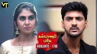 Kalyana Parisu 2 Tamil Serial | Episode 1786 Highlights | Sun TV Serials | Vision Time