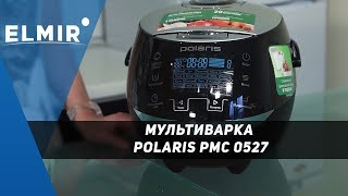 мультиварка  Polaris PMC 0527. Обзор от Elmir.ua