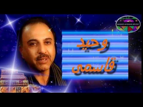 Best of WAHID QASIMI SONGS (Vaheed Kaacemy) وحید قاسمی
