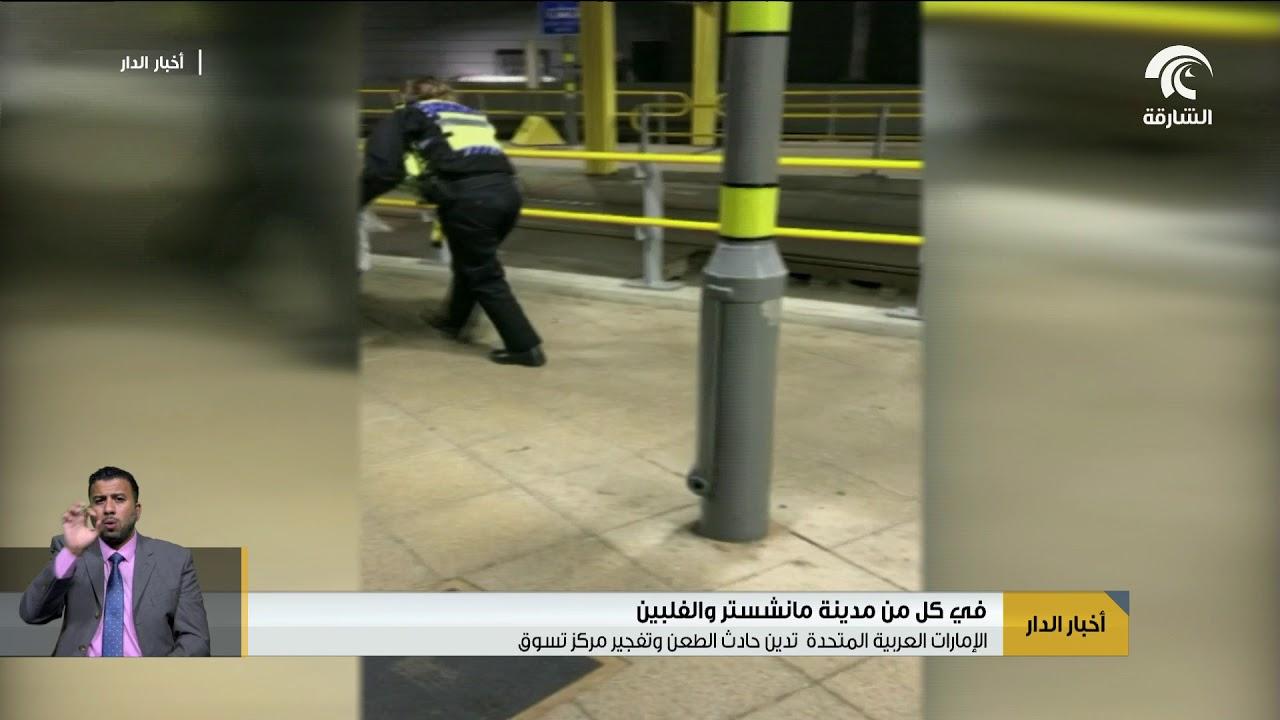 الإمارات تدين حادث الطعن وتفجير مركز تسوق في كل من مدينة مانشستر والفلبين