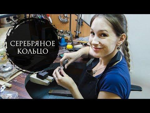 Изготовление серебряного кольца | Making A Silver Ring