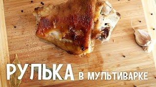 Мясо в мультиварке. Рулька в мультиварке.  Запеченная свинина в мультиварке.(АРОМАТНАЯ СВИНАЯ РУЛЬКА В МУЛЬТИВАРКЕ - http://www.multivarochka.com.ua/400-aromatnaya-svinaya-rulka-v-multivarke Больше интересных ..., 2015-11-17T10:02:11.000Z)
