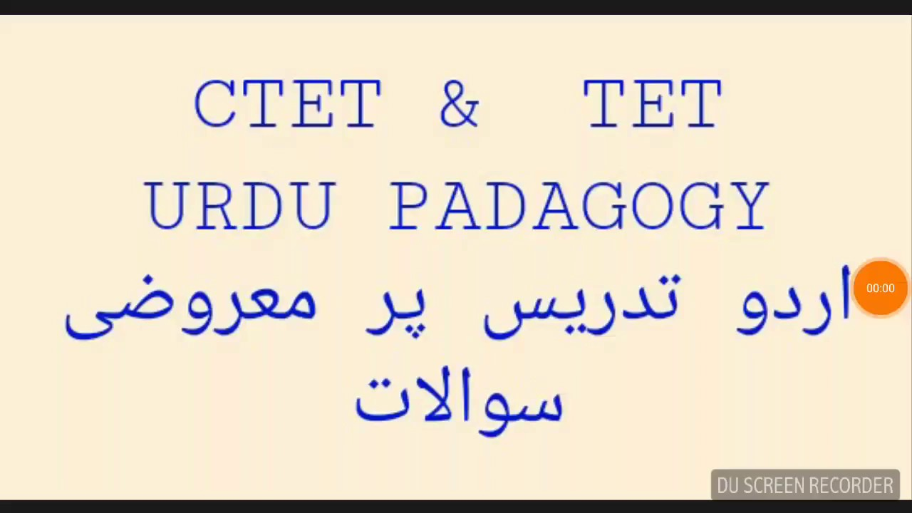 CTET TET (URDU LANGUAGE) URDU PADAGOGY