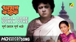 Surja Dobe Surja Othe | Amar Kantak | Bengali Song | Asha Bhosle