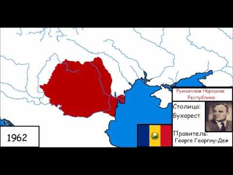 История стран - История Румынии и Молдовы