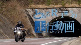 【モトブログAnother】とあるR1乗りの走行動画~YZF-R1 奥多摩編~