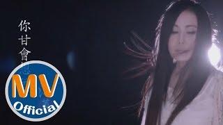 江蕙【遠走高飛】《你甘會想阮》Official MV