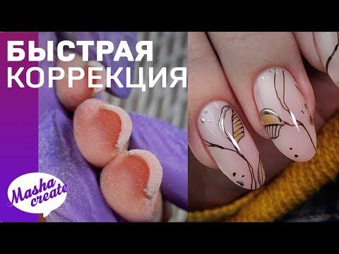 Как УСКОРИТЬ коррекцию 🕑 БЫСТРЫЙ Весенний маникюр. Дизайн ногтей с листьями 🌿