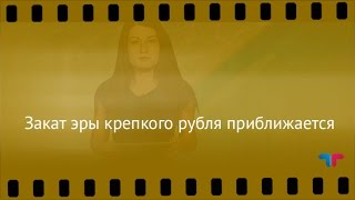 TeleTrade: Курс рубля, 28.04.2017 – Закат эры крепкого рубля приближается