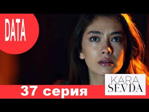 смотреть сериал турция черная любовь русская озвучка